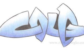 Пошаговый урок о том, как нарисовать граффити