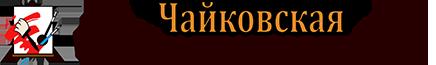 Чайковская Художественная Галерея